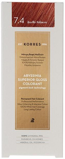 KORRES Abyssinia Superior Gloss Colorant NO7.4 Ξανθό Χάλκινο, 50ml