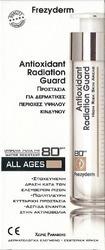 FREZYDERM Antioxodant Radiation Guard SPF80, Προστασία για Δερματικές Περιοχές Υψηλού Κινδύνου, 50ml