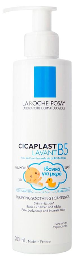 LA ROCHE-POSAY Cicaplast Lavant B5 Kαταπραϋντικό & Εξυγιαντικό Gel Kαθαρισμού, 200ml